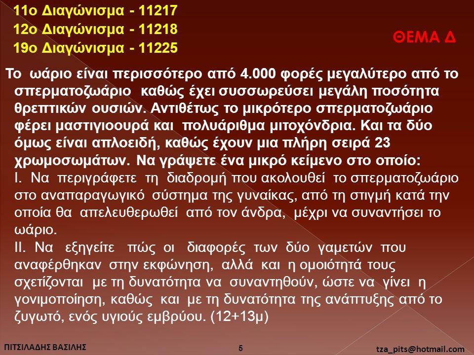 ΘΕΜΑ Δ 11o Διαγώνισμα - 11217 12o Διαγώνισμα - 11218