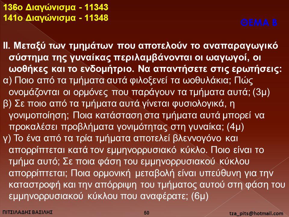 136o Διαγώνισμα - 11343 141o Διαγώνισμα - 11348. ΘΕΜΑ Β.