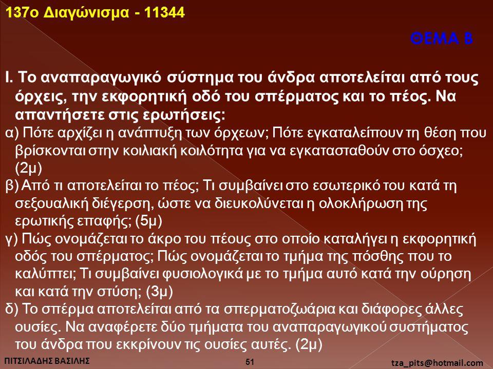 137o Διαγώνισμα - 11344 ΘΕΜΑ Β.