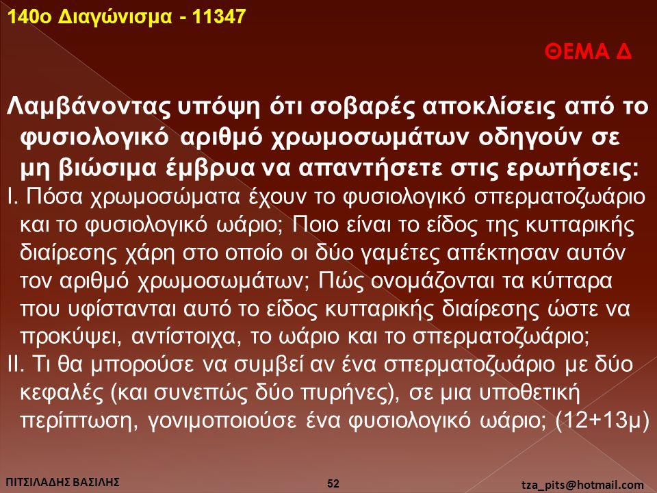 140o Διαγώνισμα - 11347 ΘΕΜΑ Δ.