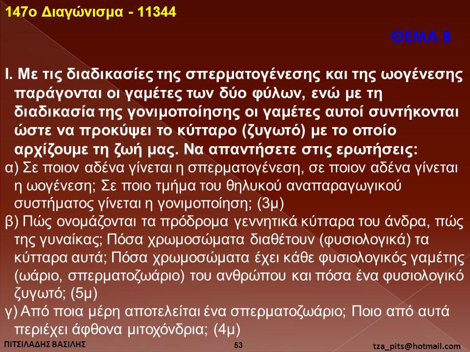 147o Διαγώνισμα - 11344 ΘΕΜΑ Β.