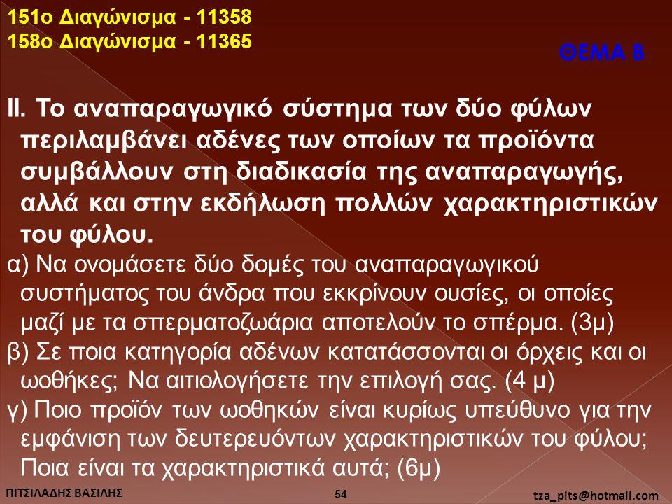 151o Διαγώνισμα - 11358 158o Διαγώνισμα - 11365. ΘΕΜΑ Β.