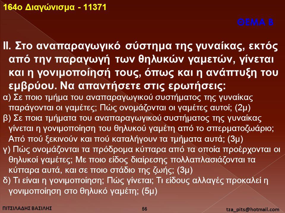 164o Διαγώνισμα - 11371 ΘΕΜΑ Β.