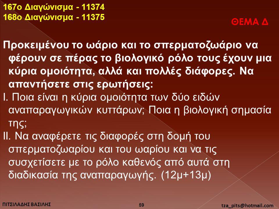 167o Διαγώνισμα - 11374 168o Διαγώνισμα - 11375. ΘΕΜΑ Δ.