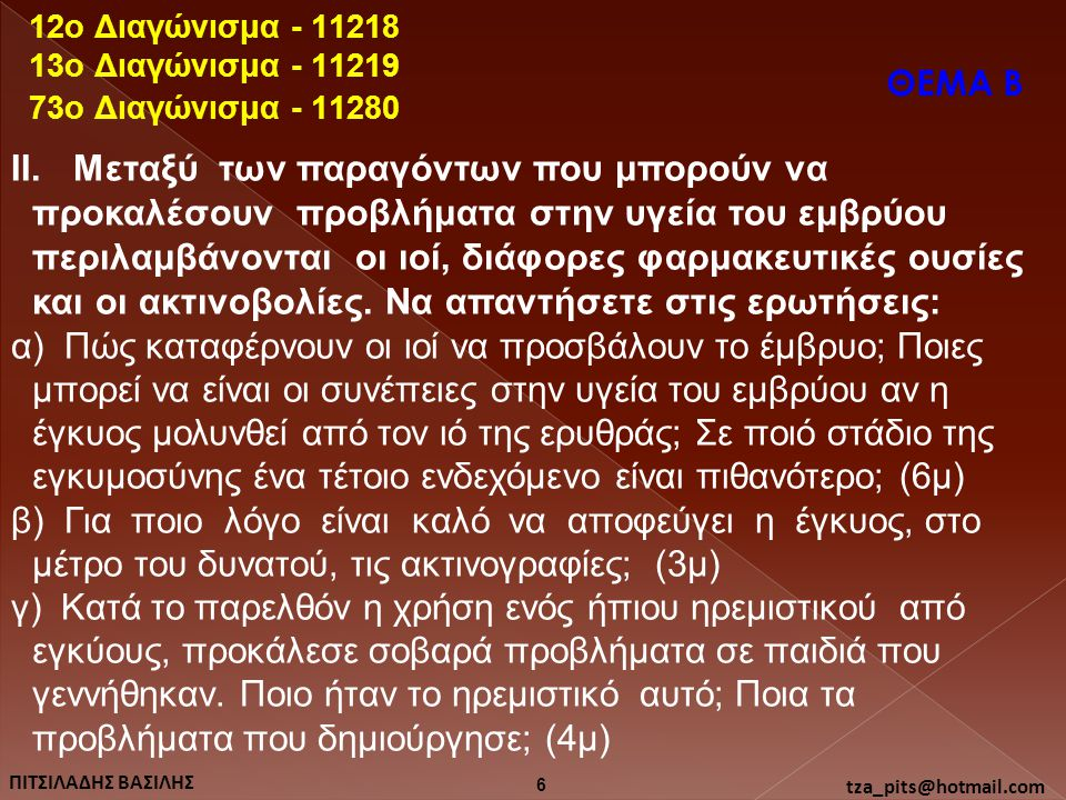 12o Διαγώνισμα - 11218 13o Διαγώνισμα - 11219. ΘΕΜΑ Β. 73o Διαγώνισμα - 11280.