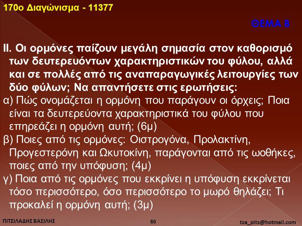 170o Διαγώνισμα - 11377 ΘΕΜΑ Β.