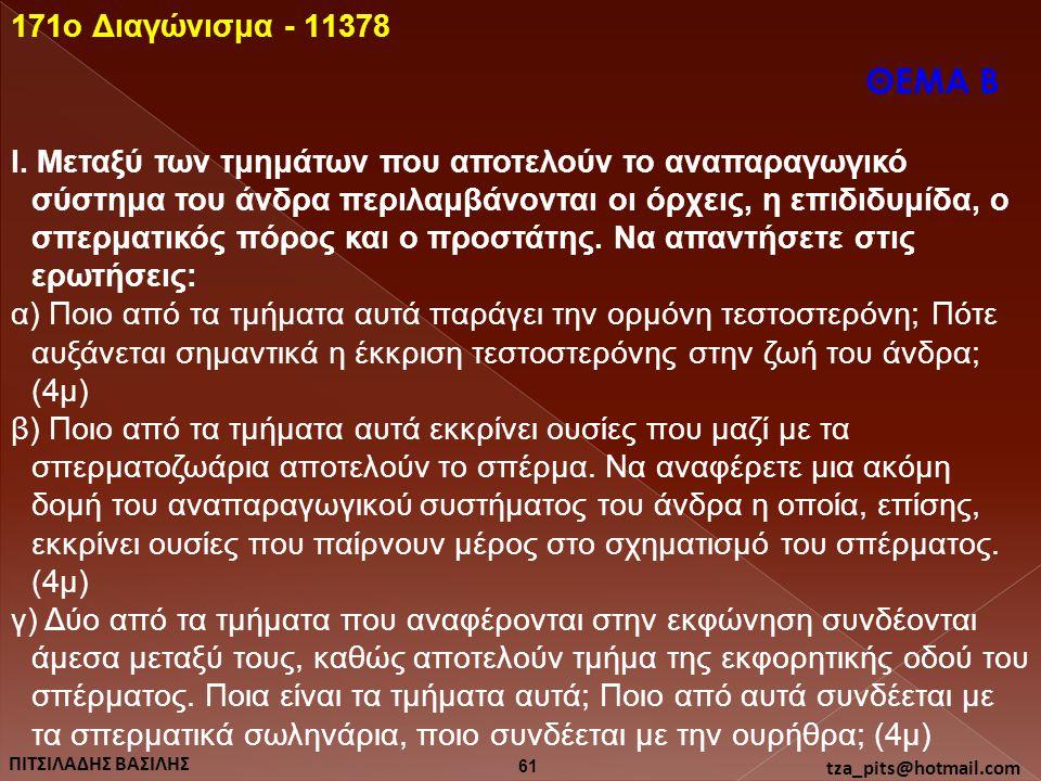 171o Διαγώνισμα - 11378 ΘΕΜΑ Β.