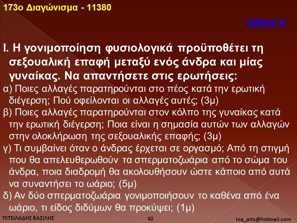 173o Διαγώνισμα - 11380 ΘΕΜΑ Β.