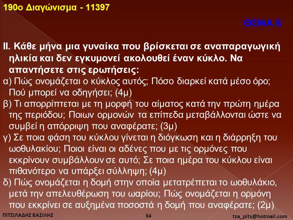 190o Διαγώνισμα - 11397 ΘΕΜΑ Β.
