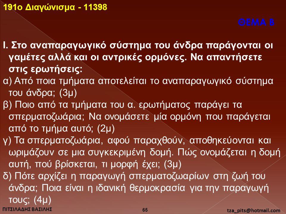 191o Διαγώνισμα - 11398 ΘΕΜΑ Β.