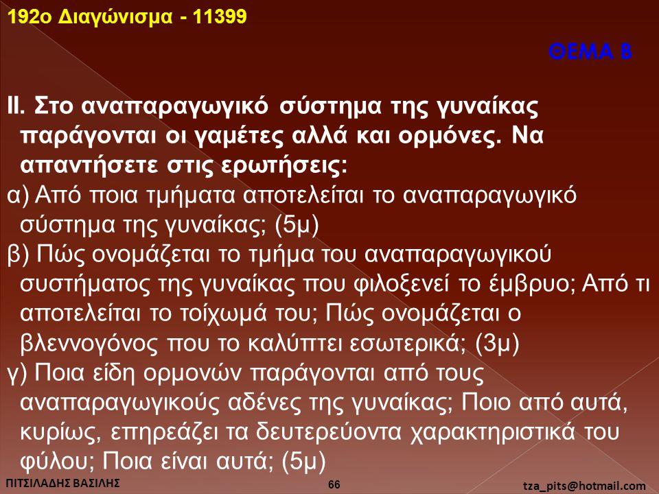 192o Διαγώνισμα - 11399 ΘΕΜΑ Β.