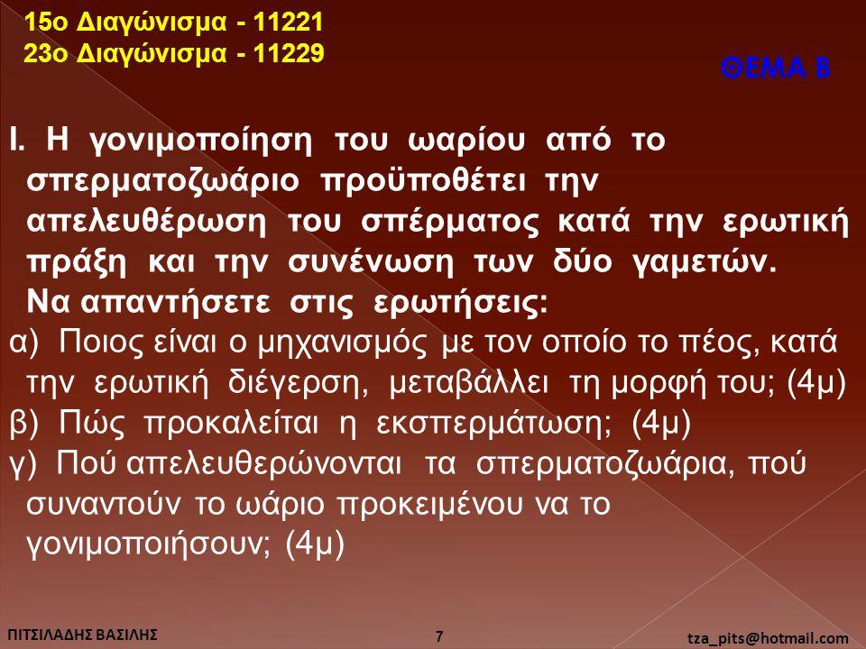 15o Διαγώνισμα - 11221 23o Διαγώνισμα - 11229. ΘΕΜΑ Β.