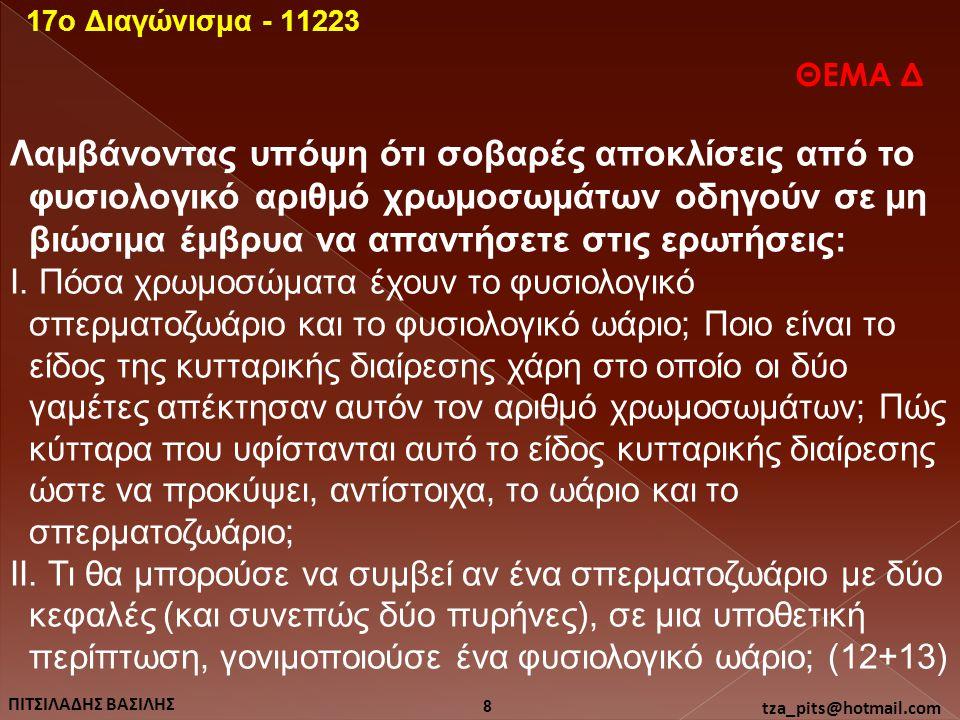 17o Διαγώνισμα - 11223 ΘΕΜΑ Δ.