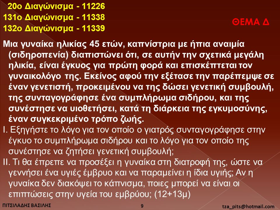 20o Διαγώνισμα - 11226 131o Διαγώνισμα - 11338. ΘΕΜΑ Δ. 132o Διαγώνισμα - 11339.