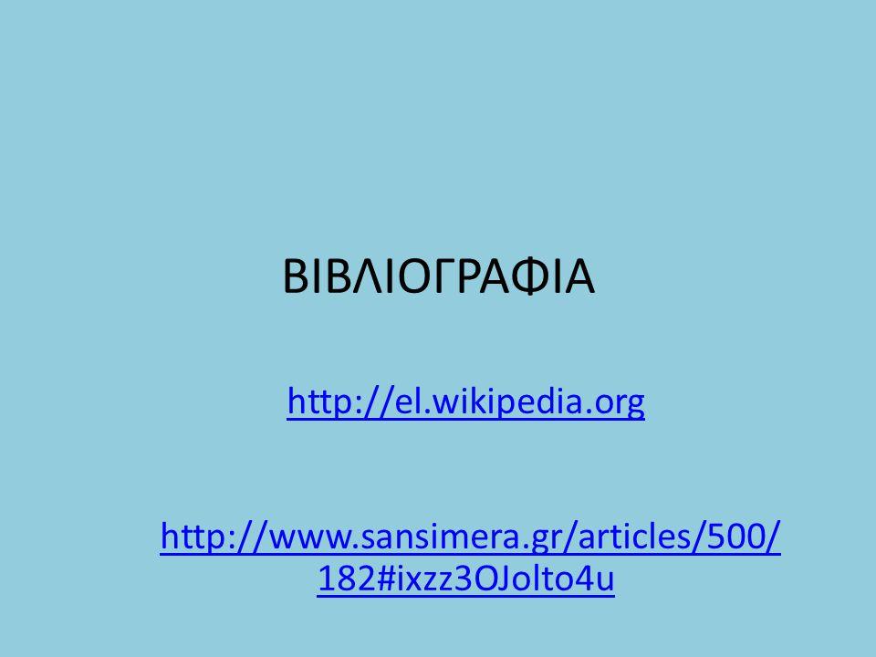 ΒΙΒΛΙΟΓΡΑΦΙΑ http://el.wikipedia.org