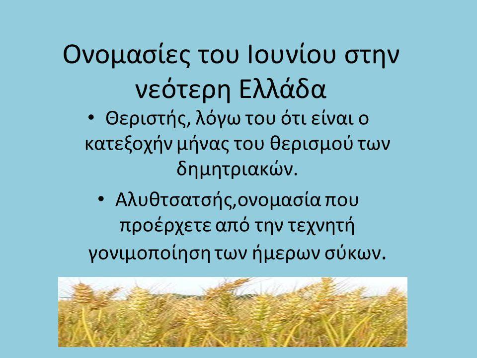 Ονομασίες του Ιουνίου στην νεότερη Ελλάδα