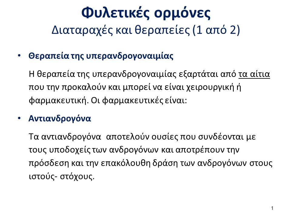 Φυλετικές ορμόνες Διαταραχές και θεραπείες (2 από 2)