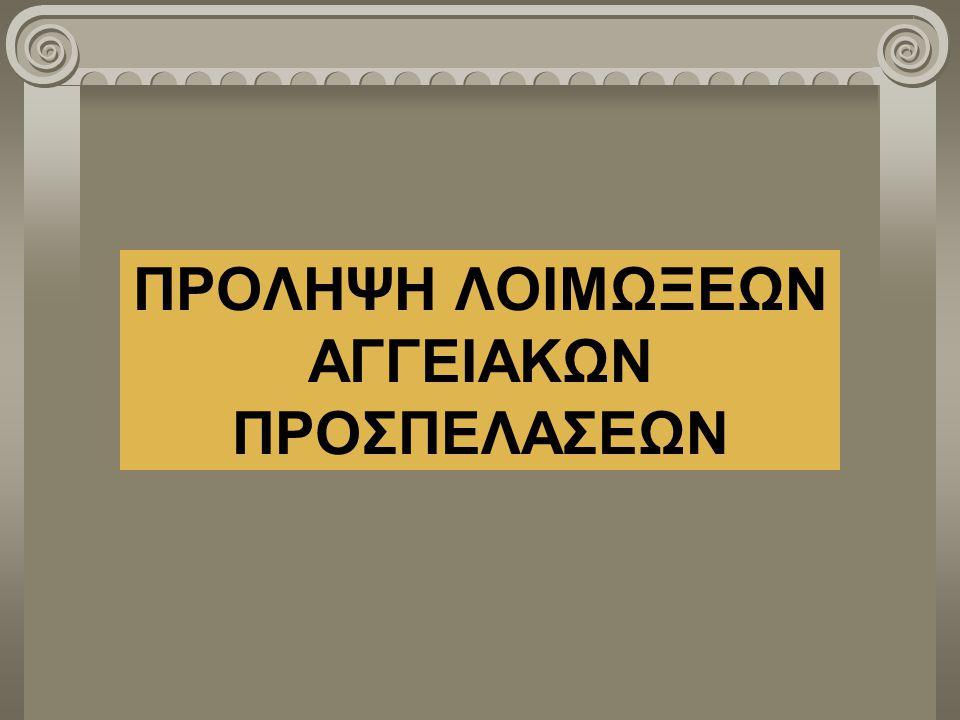 ΠΡΟΛΗΨΗ ΛΟΙΜΩΞΕΩΝ ΑΓΓΕΙΑΚΩΝ ΠΡΟΣΠΕΛΑΣΕΩΝ