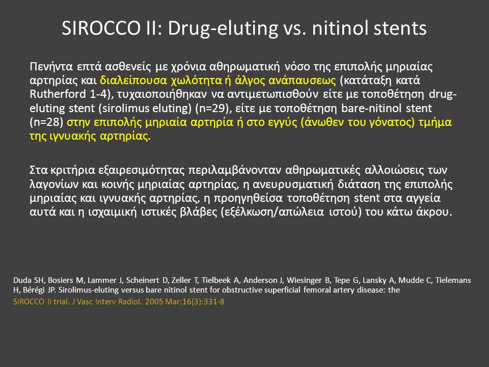 SIROCCO II: Drug-eluting vs. nitinol stents
