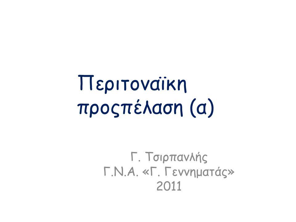 Περιτοναϊκη προςπέλαση (α)