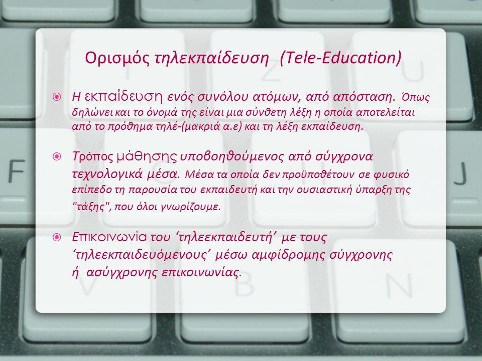 Ορισμός τηλεκπαίδευση (Tele-Education)