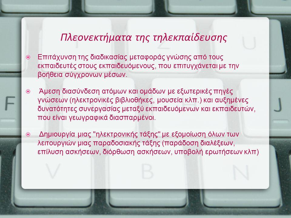 Πλεονεκτήματα της τηλεκπαίδευσης