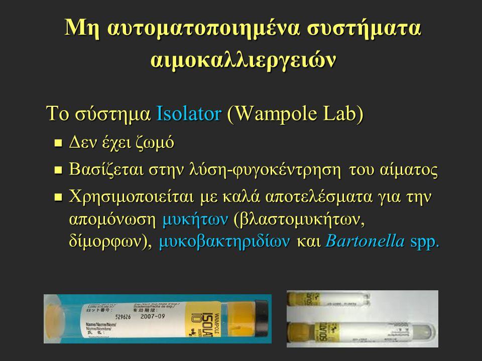 Μη αυτοματοποιημένα συστήματα αιμοκαλλιεργειών