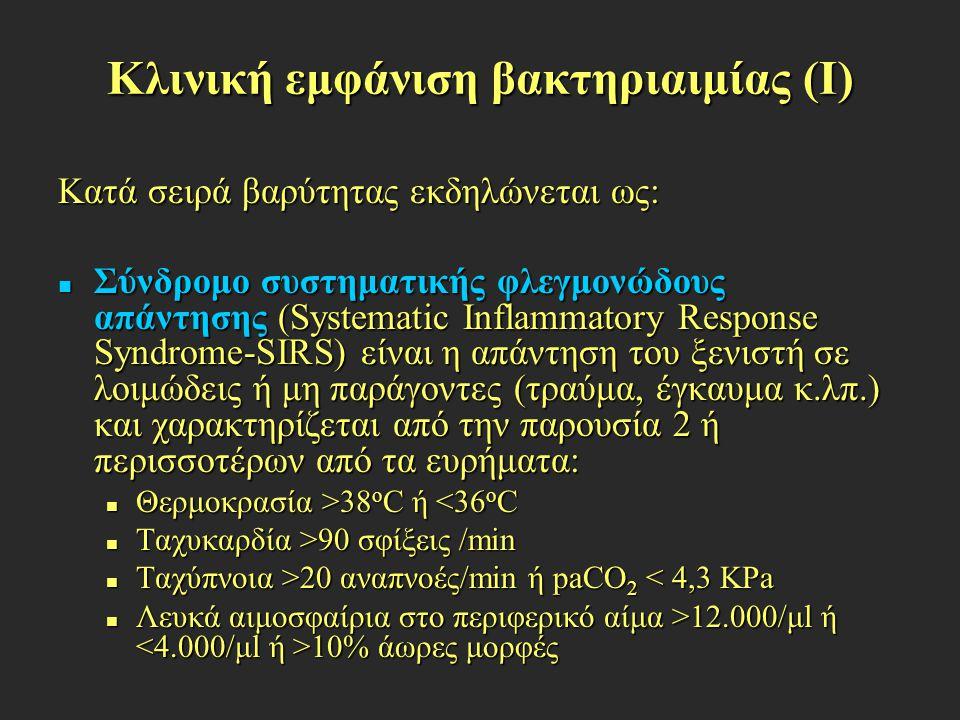 Κλινική εμφάνιση βακτηριαιμίας (Ι)