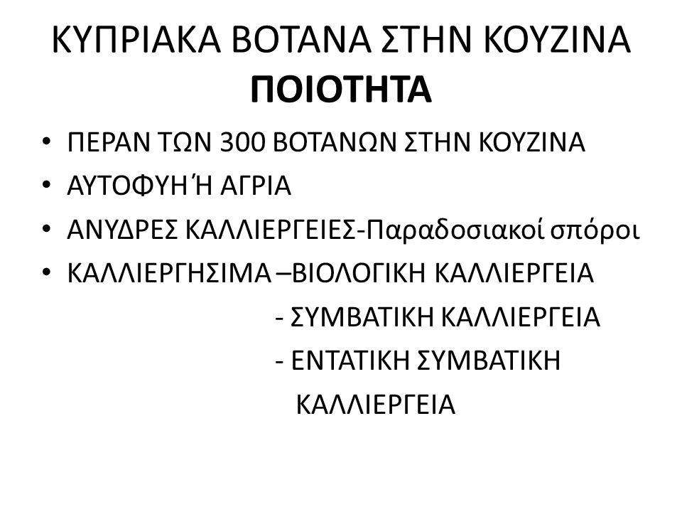ΚΥΠΡΙΑΚΑ ΒΟΤΑΝΑ ΣΤΗΝ ΚΟΥΖΙΝΑ ΠΟΙΟΤΗΤΑ