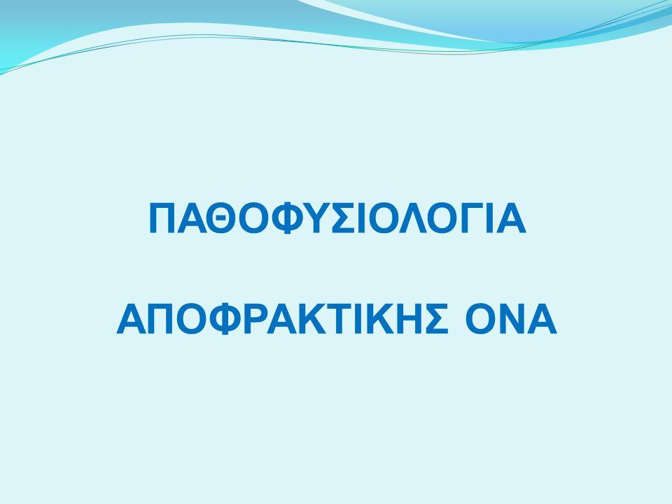 ΠΑΘΟΦΥΣΙΟΛΟΓΙΑ ΑΠΟΦΡΑΚΤΙΚΗΣ ΟΝΑ