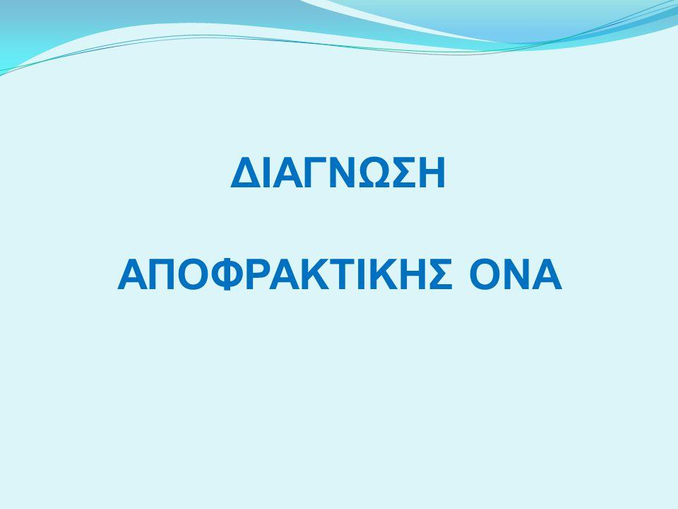 ΔΙΑΓΝΩΣΗ ΑΠΟΦΡΑΚΤΙΚΗΣ ΟΝΑ