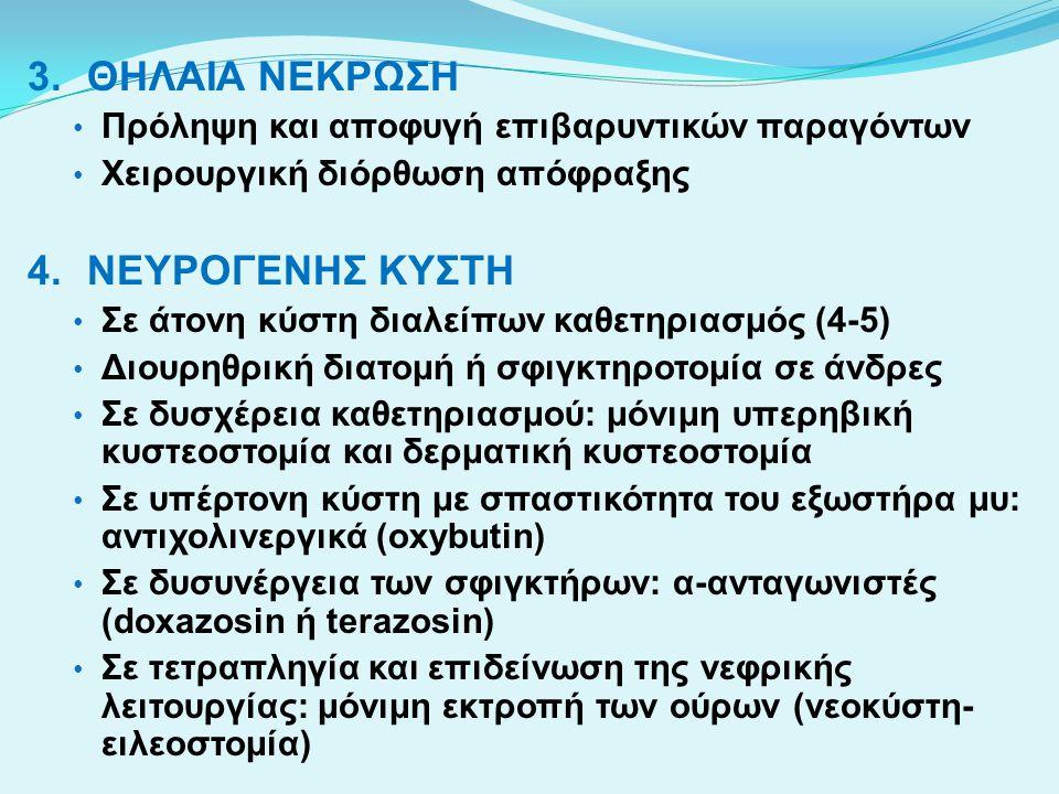 ΘΗΛΑΙΑ ΝΕΚΡΩΣΗ ΝΕΥΡΟΓΕΝΗΣ ΚΥΣΤΗ