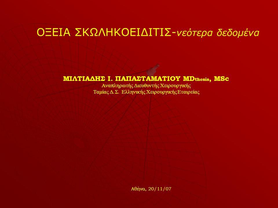 ΜΙΛΤΙΑΔΗΣ Ι. ΠΑΠΑΣΤΑΜΑΤΙΟΥ MDthesis, MSc