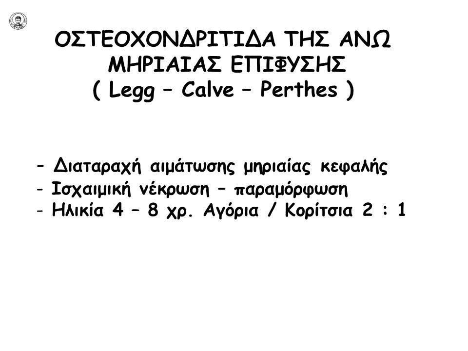 ΟΣΤΕΟΧΟΝΔΡΙΤΙΔΑ ΤΗΣ ΑΝΩ ( Legg – Calve – Perthes )