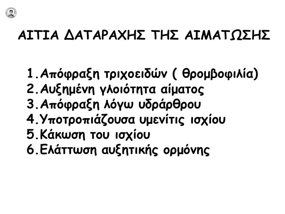 ΑΙΤΙΑ ΔΑΤΑΡΑΧΗΣ ΤΗΣ ΑΙΜΑΤΩΣΗΣ