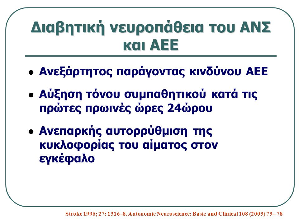 Διαβητική νευροπάθεια του ΑΝΣ και ΑΕΕ