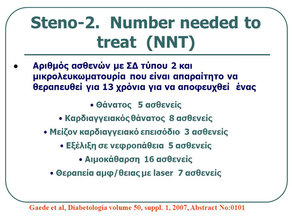 Steno-2. Number needed to treat (ΝΝΤ)