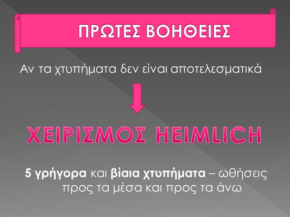 ΧΕΙΡΙΣΜΟΣ HEIMLICH ΠΡΩΤΕΣ ΒΟΗΘΕΙΕΣ