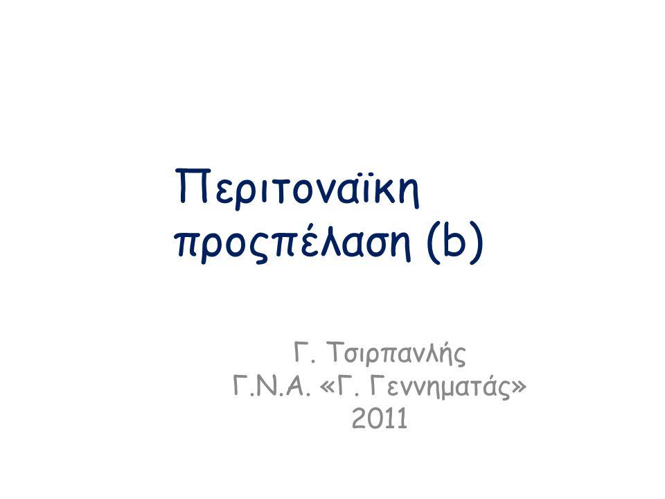 Περιτοναϊκη προςπέλαση (b)