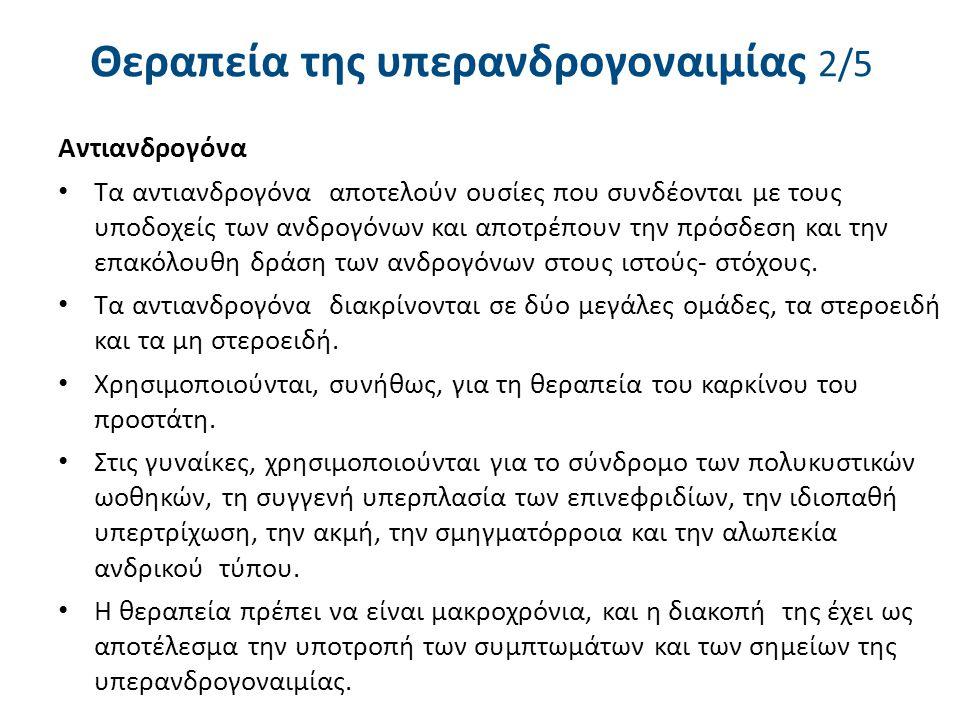 Θεραπεία της υπερανδρογοναιμίας 3/5