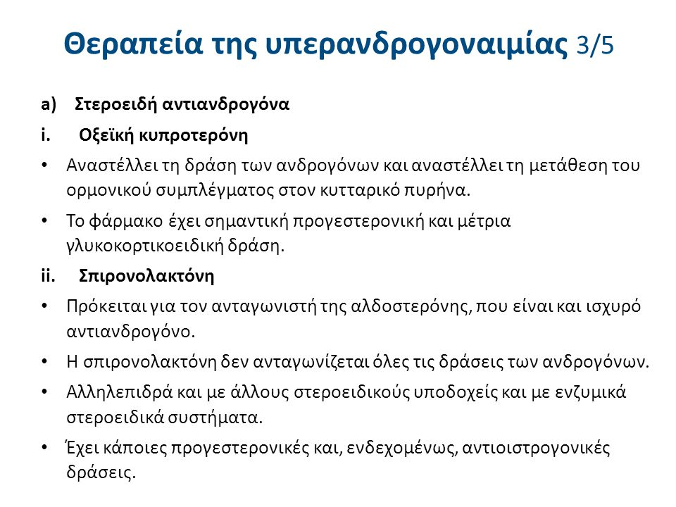 Θεραπεία της υπερανδρογοναιμίας 4/5