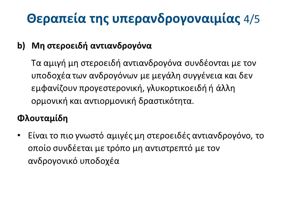 Θεραπεία της υπερανδρογοναιμίας 5/5