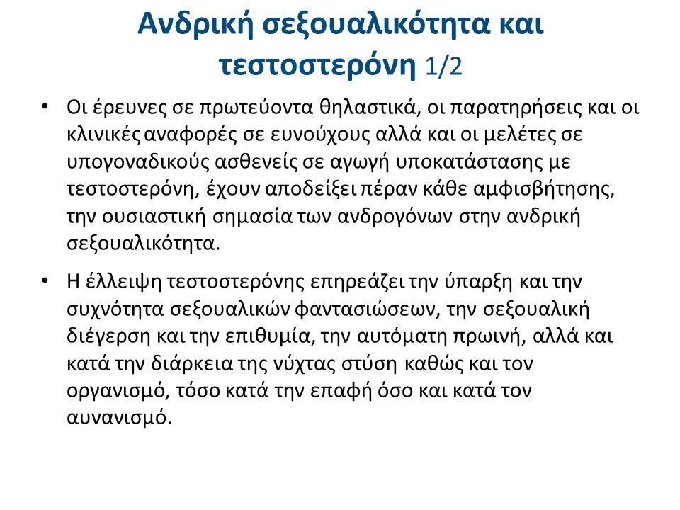 Ανδρική σεξουαλικότητα και τεστοστερόνη 2/2