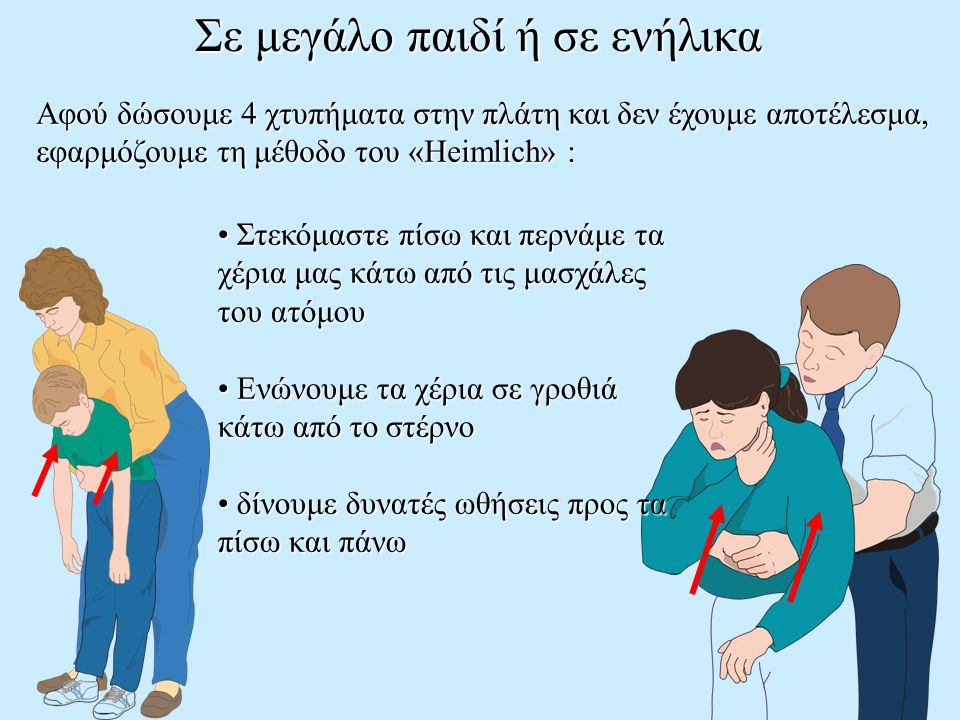 Σε μεγάλο παιδί ή σε ενήλικα