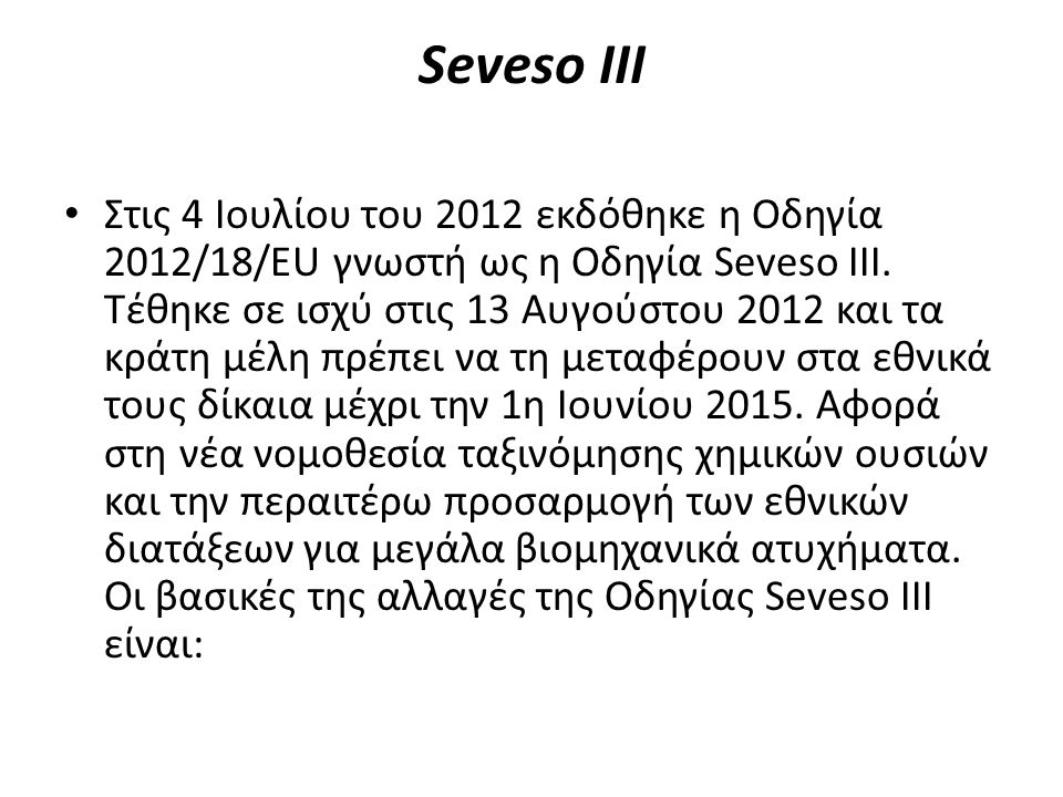 Seveso ΙIΙ