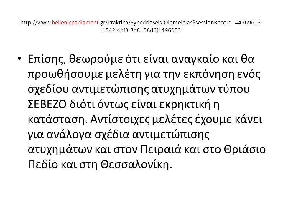 http://www. hellenicparliament. gr/Praktika/Synedriaseis-Olomeleias