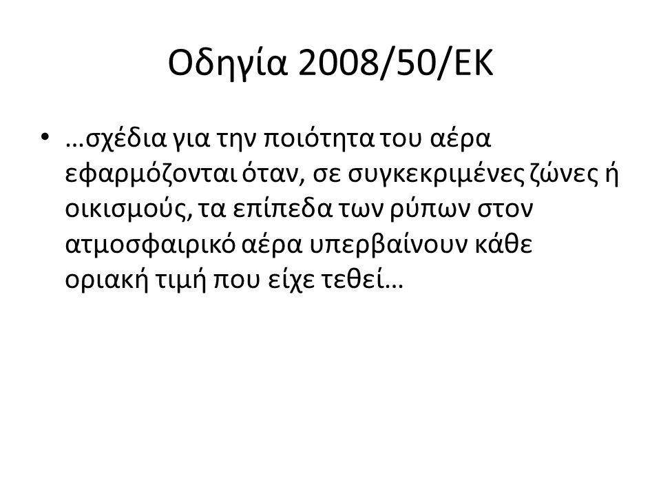 Οδηγία 2008/50/ΕΚ