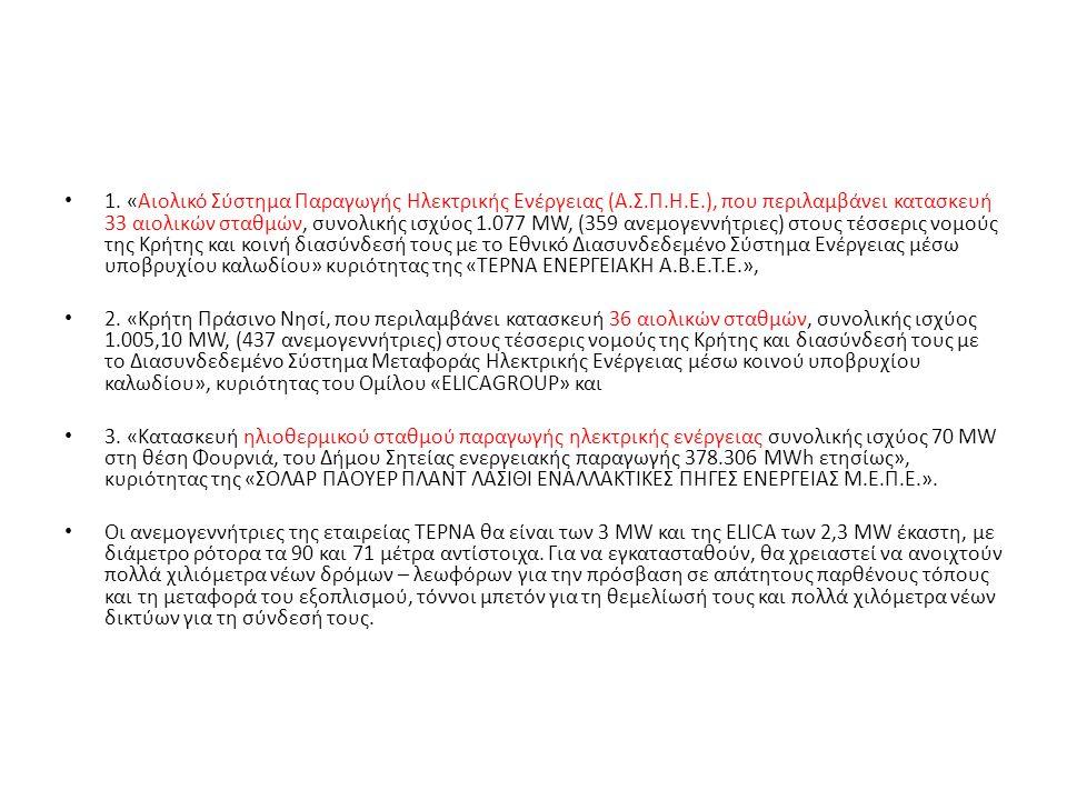 1. «Αιολικό Σύστημα Παραγωγής Ηλεκτρικής Ενέργειας (Α. Σ. Π. Η. Ε
