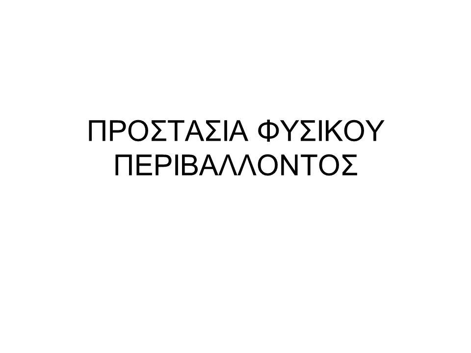 ΠΡΟΣΤΑΣΙΑ ΦΥΣΙΚΟΥ ΠΕΡΙΒΑΛΛΟΝΤΟΣ