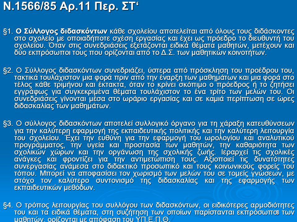Ν.1566/85 Αρ.11 Περ. ΣΤ'
